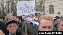 Митинг на Болотной площади в Москве, 6 мая 2013 года