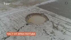 Огромни кратери заради сушата в Иран
