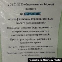 Объявление о карантине в общежитии