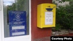 Фото автора. Поштове відділення Торезу та скринька кольору українського прапора з проханням не кидати листи, а звертатися до операційного вікна