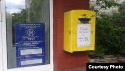 Поштове відділення Торезу та скринька кольору українського прапора з проханням не кидати листи, а звертатися до операційного вікна. Фото автора