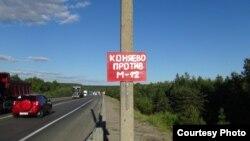 Во Владимирской области и Татарстане жители протестовали против М12