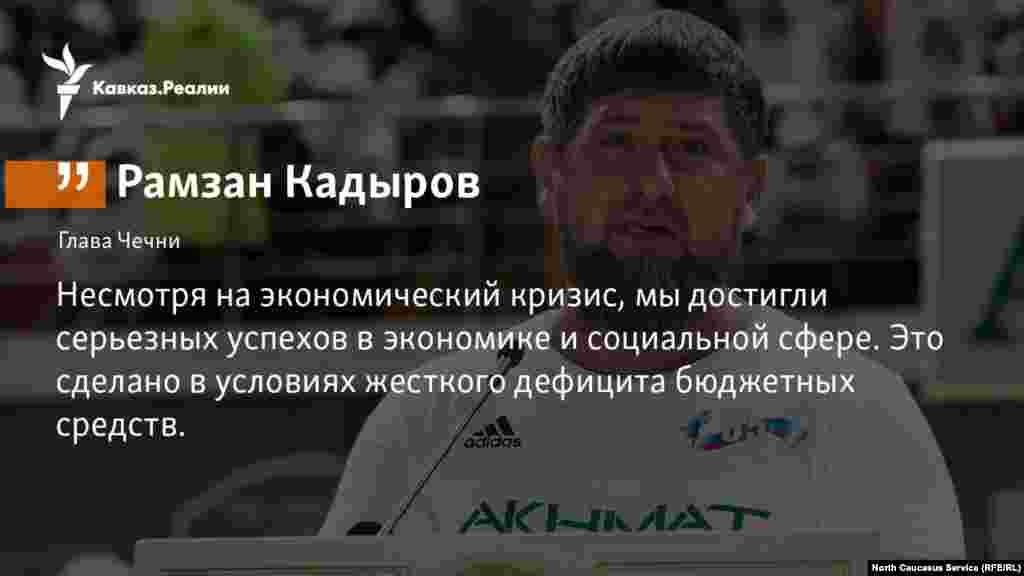 11.10.2017 // Глава Чечни Рамзан Кадыров рассказал о дефиците бюджетаи экономическом кризисе.