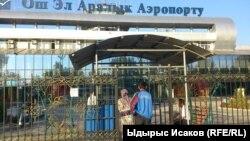 Здание международного аэропорта города Ош. Иллюстративное фото.
