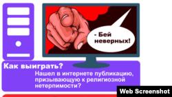 Правительство Дагестана объявило конкурс на доносы