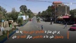د بادغیس پر مرکز قلعه نو د طالبانو برید