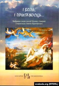 """Вокладка кнігі Лявона Баршчэўскага """"І боль, і прыгажосьць..."""""""