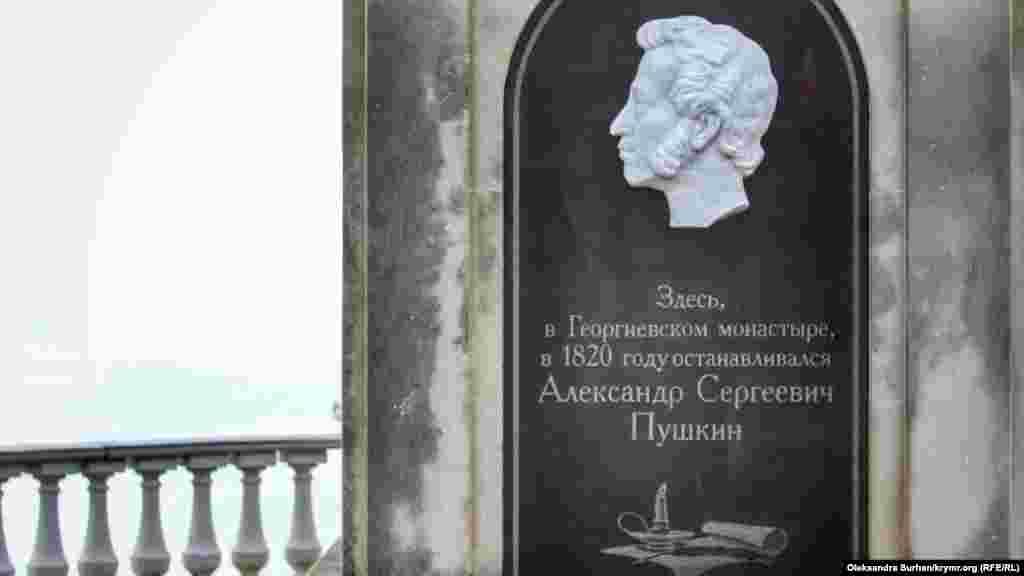 Памятный знак писателю Александру Пушкину