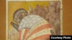 Антыамэрыканская прапаганда ў сатырычным часопісе «Вожык» за 1982 год