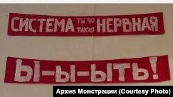 Лозунги Монстрации-2005 в Новой Третьяковке
