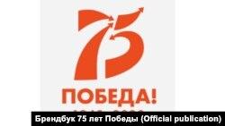 Официальный логотип празднования 75-летия победы в Великой Отечественной войне