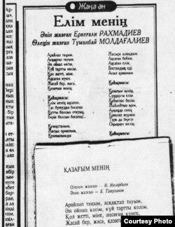 """Нұрсұлтан Назарбаевтың өлеңі туралы """"Дат"""" газетінде жарияланған мақаланың көшірмесі, 2 қараша 1998 жыл."""