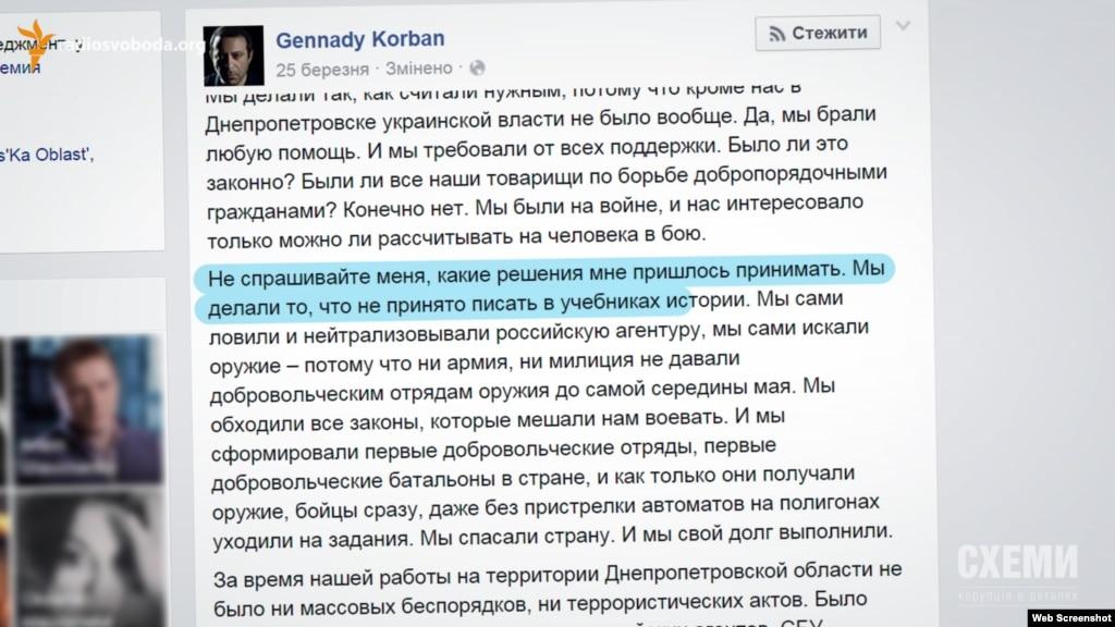 Корбан призвал демократические силы выставить единого кандидата на выборах в Кривом Роге: Феодальный клан Вилкулов должен уйти в небытие - Цензор.НЕТ 3148