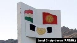 Кыргыз-тажик чек арасы. Эки мамлекеттин желегинин сүрөтү түшүрүлгөн такта.