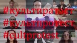 Беларускія творцы абвясьцілі культпратэст