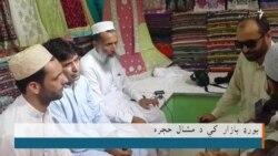 په بورډ بازار کې د افغان دوکاندارانو ستونزې