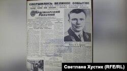 """Юрий Гагарин – гость редакции. """"Красноярский рабочий"""", номер газеты за 1963 г."""