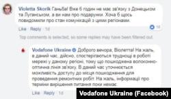 Коментарі користувачів Vodafone Ukraine на офіційній сторінці оператора зв'язку у Facebook