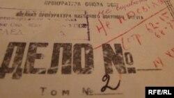 Обкладинка справи репресованого українського художника Михайла Бойчука