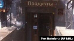 Вход в магазин «СНГ Маркет». Москва, 12 сентября 2014 года
