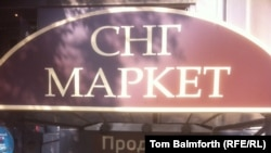 «СНГ маркет» дүкені маңдайшасындағы жазу. Мәскеу, 11 қыркүйек 2014 жыл.
