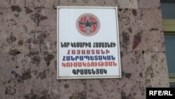 Табличка с надписью «Структура Республиканской партии в Новой Кесарии» на здании сельской админситрации Новой Кесарии (Армавирская область Армении).