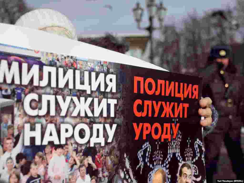 """26 февраля в Москве прошла акция под лозунгом """"Нет полицейскому государству!"""""""