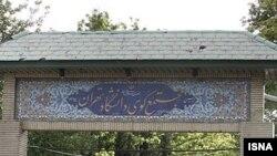 نمایی از ورودی کوی دانشگاه تهران