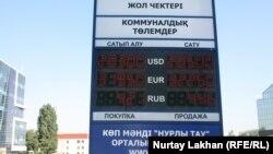 Электронное табло с курсами обмена валют. Алматы, 17 сентября 2015 года.