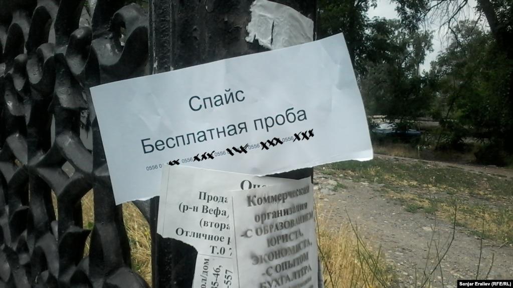 Задержаны спайс Exstazy Куплю Уссурийск