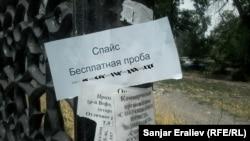 Реклама спайса на улицах Бишкека, архивное фото.