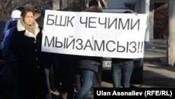 Мандатын тарттырган депутаттын тарапташтары. 15-январь, 2016-жыл