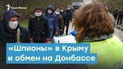 «Шпионы» в Крыму и обмен на Донбассе | Крымский вечер