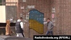 Флаг Украины, нарисованный на жилом доме в Луганске