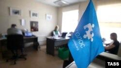"""Офис некоммерческой организации """"Голос"""" в Москве."""