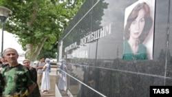 Портрет Натальи Эстемировой украсил мемориал погибшим за свободу слова в Чечне