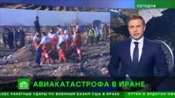 Cum au relatat televiziunile rusești tragedia aviatică din Iran