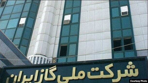 Здание Национальной газовой компании Ирана