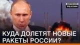 Куди долетять нові ракети Росії? | Донбас.Реалії