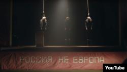 Кадр з кліпу Pussy Riot на пісню «Чайка»
