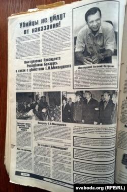 Публікацыя «Весьніка Магілёва», прысьвечаная забойству Мікалуцкага Публікацыяў у прэсе, чым скончыўся крымінальны перасьлед Яўгеніі