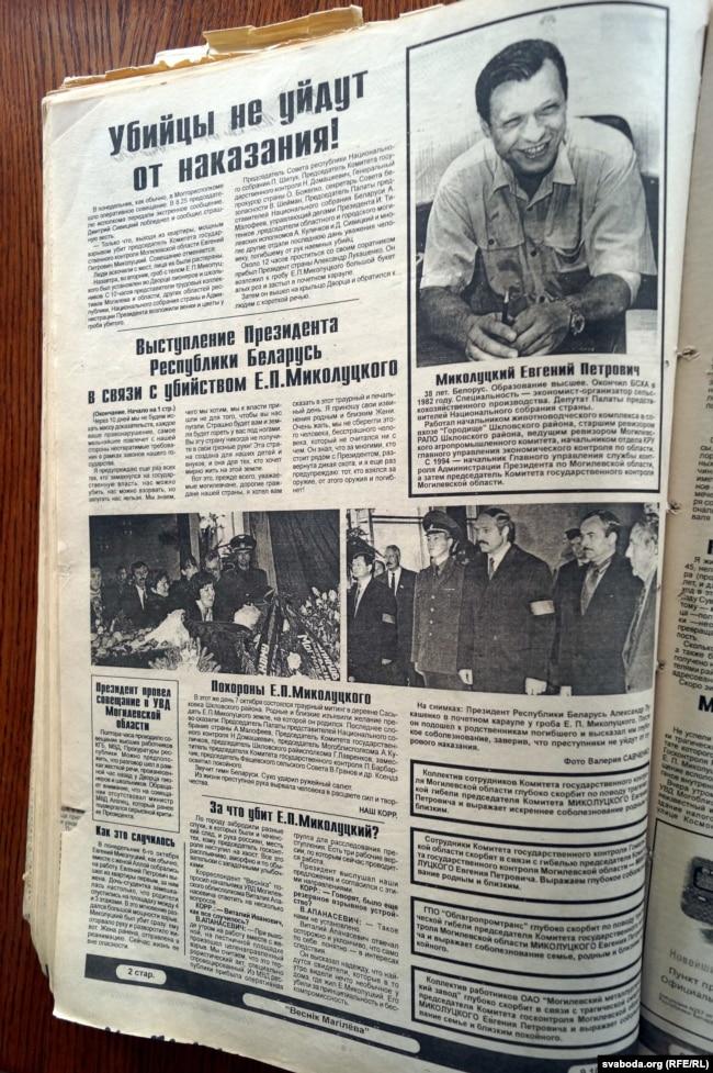 Публикация Вестника Могилева, посвященная убийству Миколуцкого