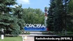 Горлівку контролюють російські гібридні сили з угруповання «ДНР»