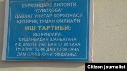 """Қизириқ тумани """"Сувоқова"""" ташкилоти"""