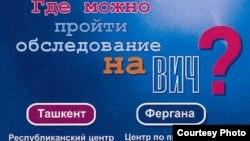 Обложка брошюры о ВИЧ/СПИДе, выпущенной в Узбекистане.