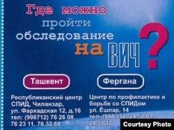 ВИЧ/СПИД дерті жайлы Өзбекстанда шыққан брошюраның мұқабасы.