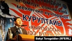 Алмаз Кененбаев.