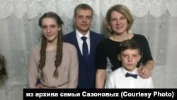Семья Сазоновых