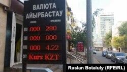 Электронное табло у пункта обмена валют в Астане. Иллюстративное фото.