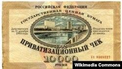 Приватизационный чек РФ